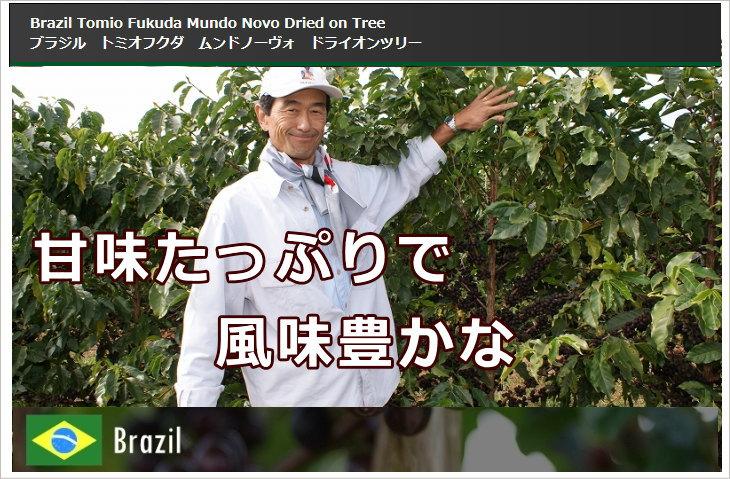 日本人「フクダトミオ」